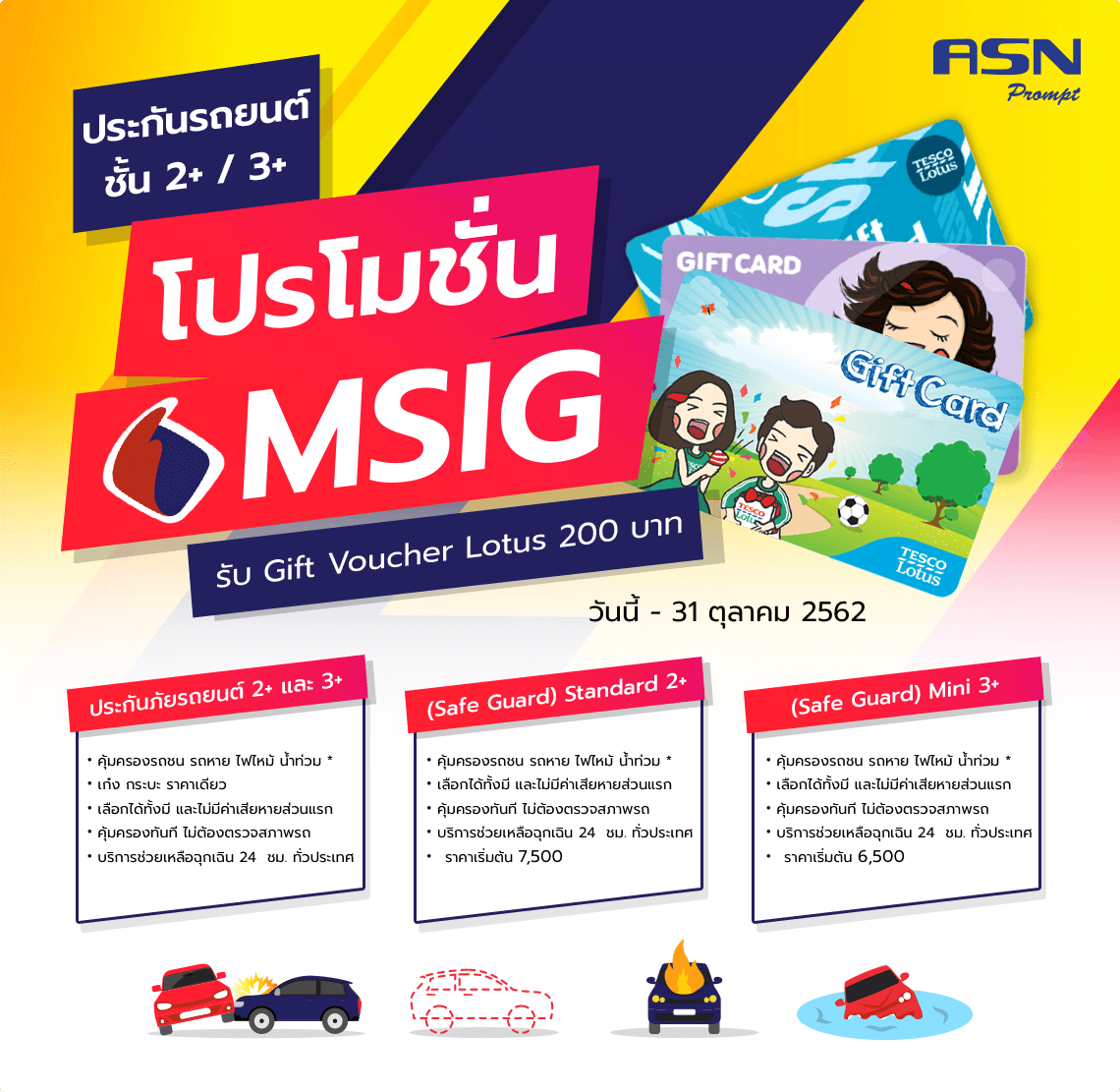 MSIG CAMPAIGN